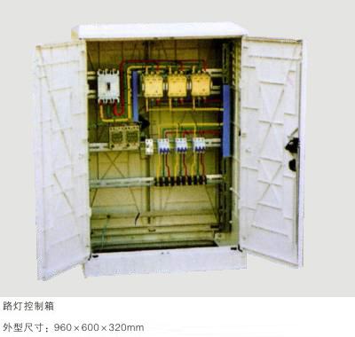 路灯控制箱 - 上海宝光科技集团有限公司